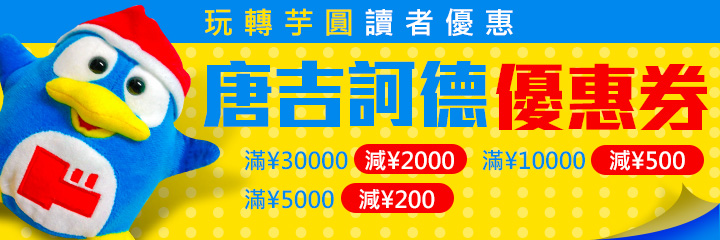 donki-discount-coupon-720x240-2020