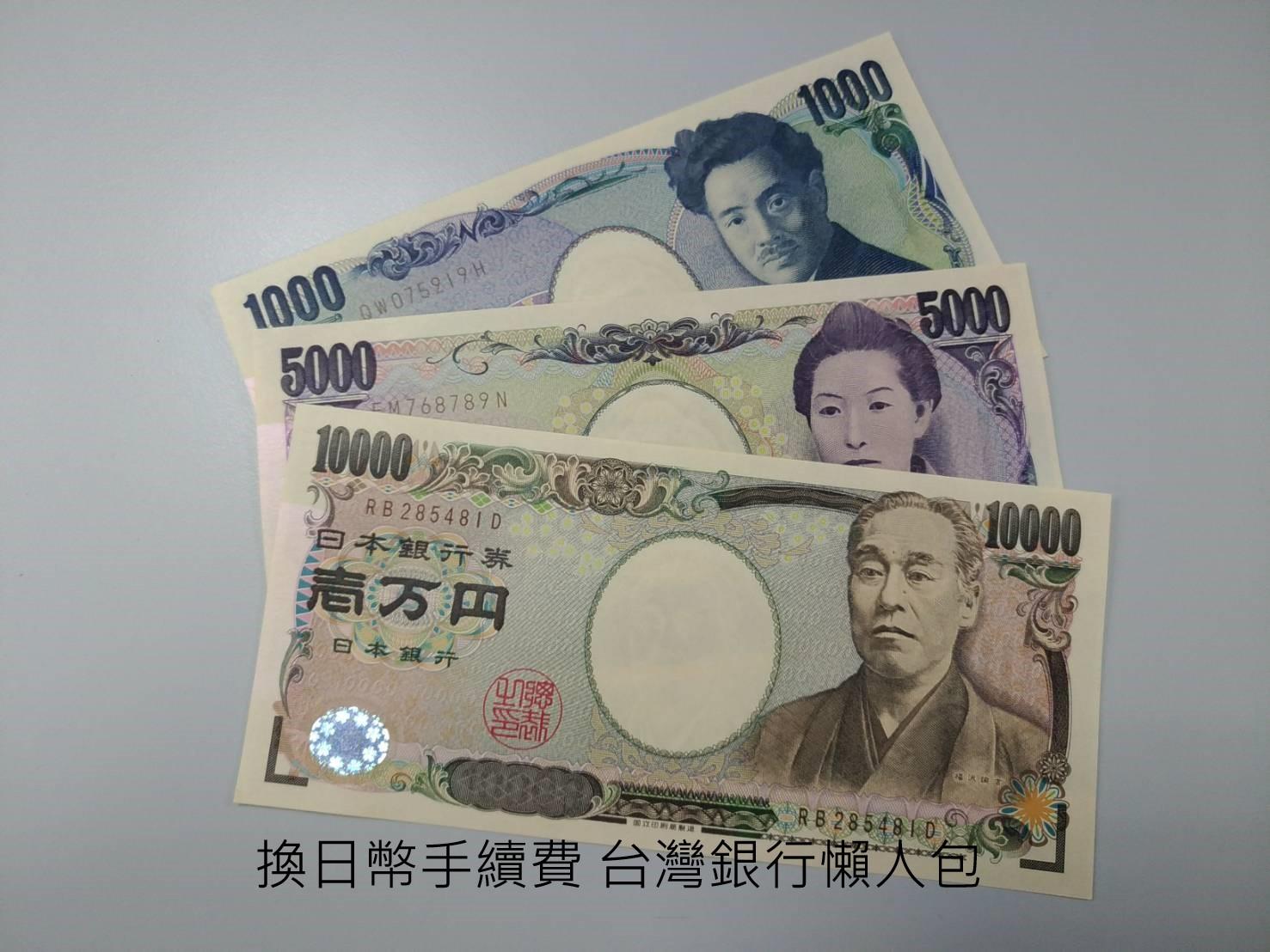 exchange-jpy-fee.jpg
