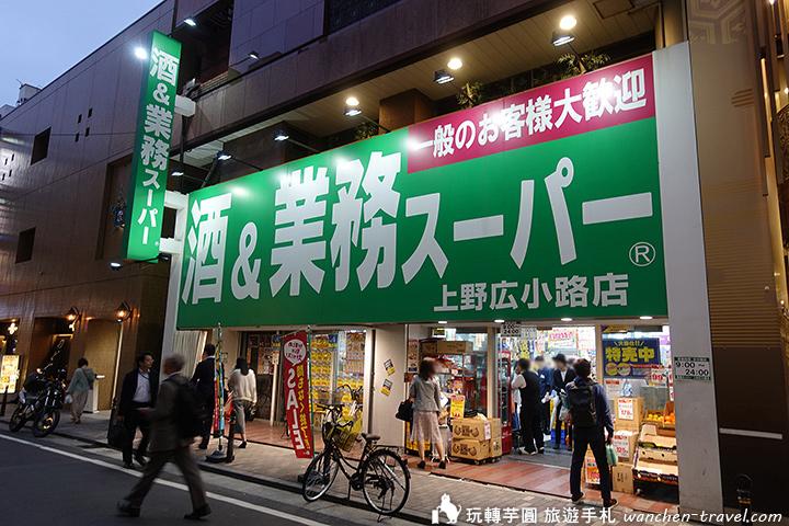 gyomusuper-ueno