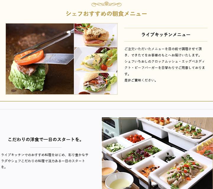 hotel-gracery-asakusa-breakfast-02