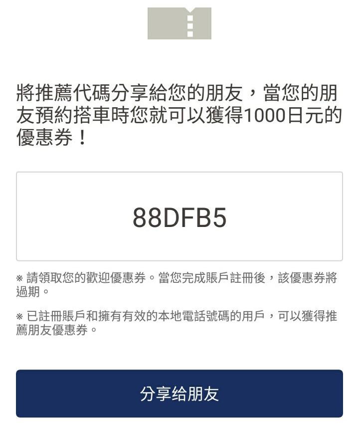 japan-taxi-app-88DFB5