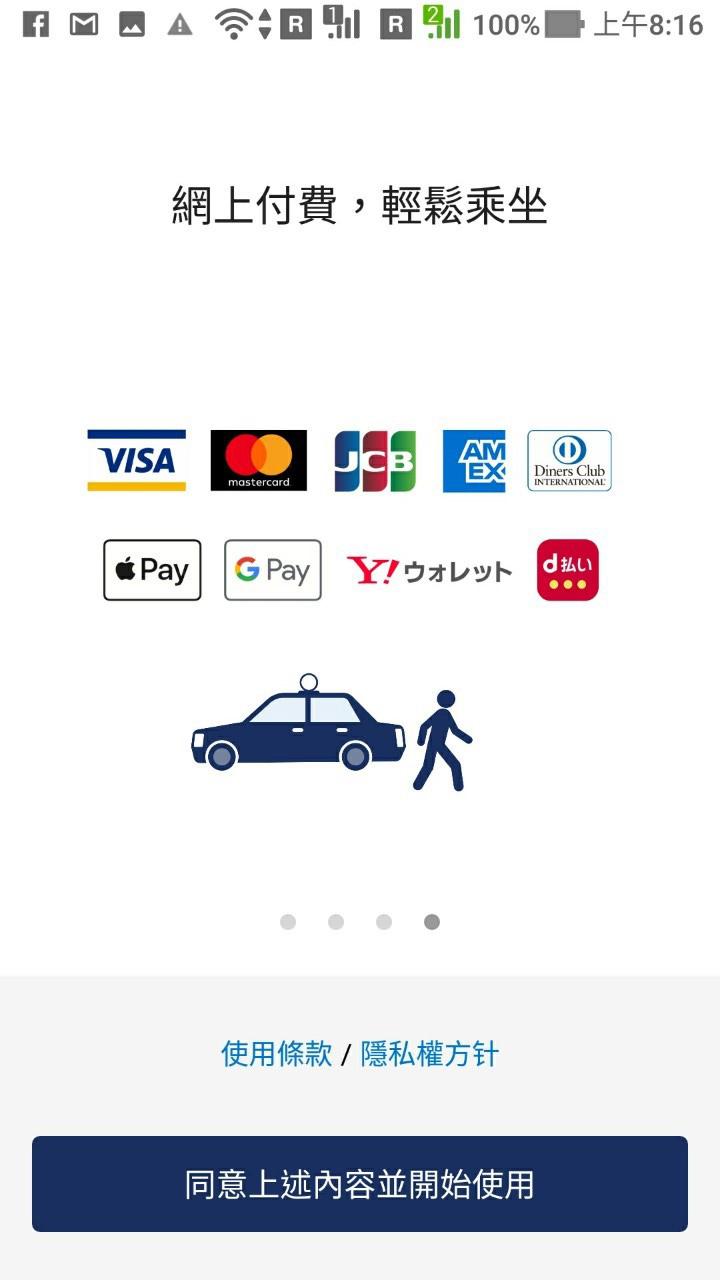 japan-taxi-app_190517_0016