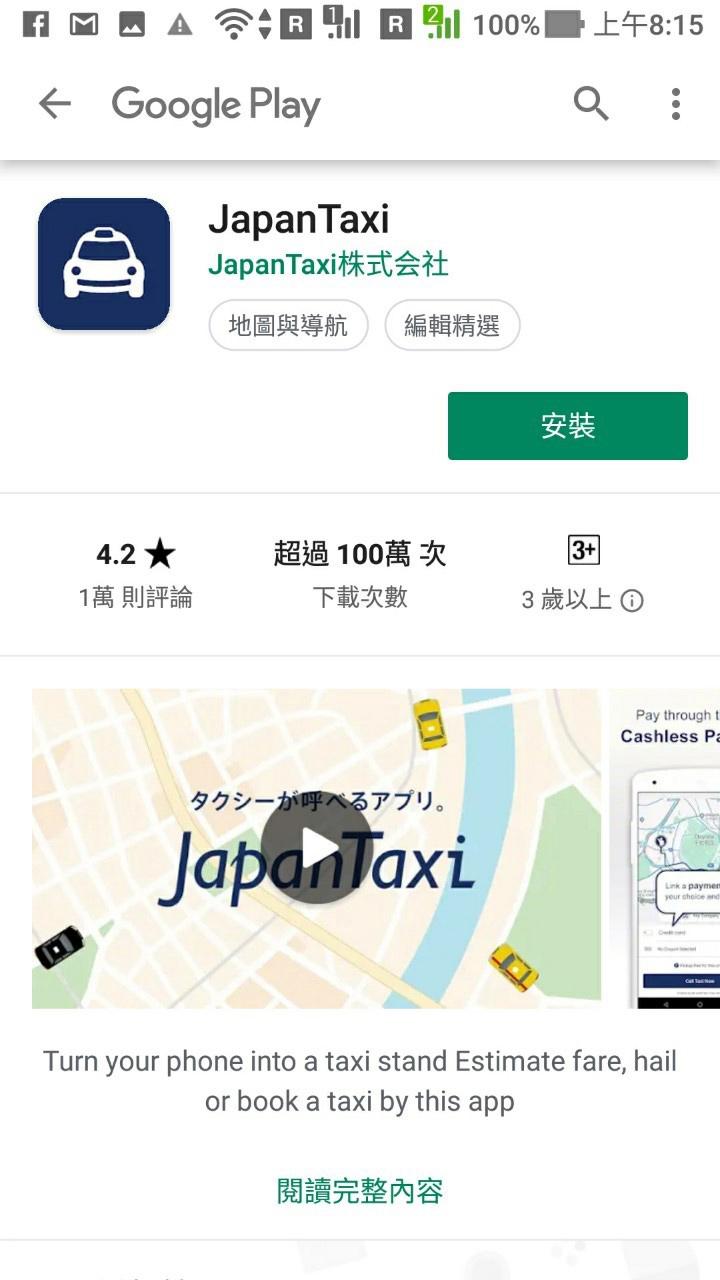 japan-taxi-app_190517_0017-05