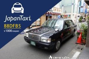 japan taxi初次優惠代碼