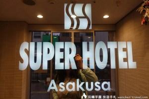 淺草超級酒店 Super Hotel Asakusa