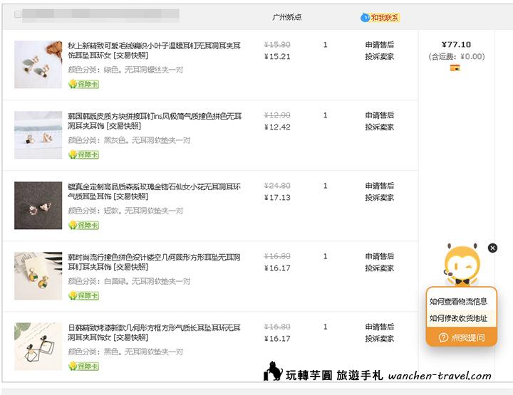 taobao-earring-list