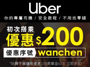 uber-promo-code-1-2