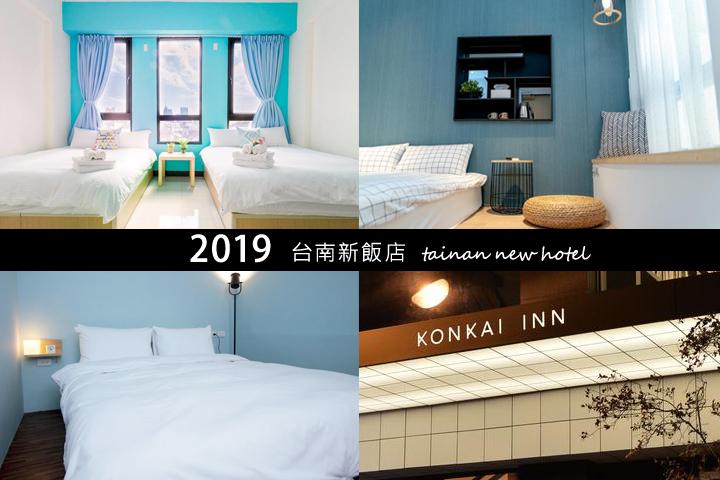 2019台南新飯店