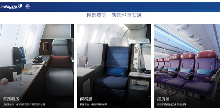 malaysia-airlines-cabin-class