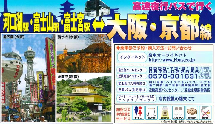 fujikyu-bus-osaka-kyoto-jp-01