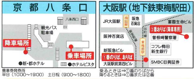 fujikyu-bus-osaka-kyoto-jp-06