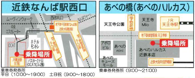 fujikyu-bus-osaka-kyoto-jp-07
