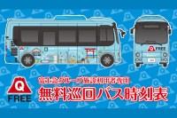 富士急樂園免費巴士
