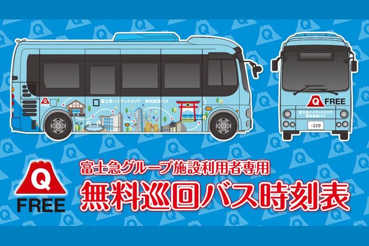 fujikyu-free-shuttle-bus-01