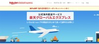 rakuten global express優惠