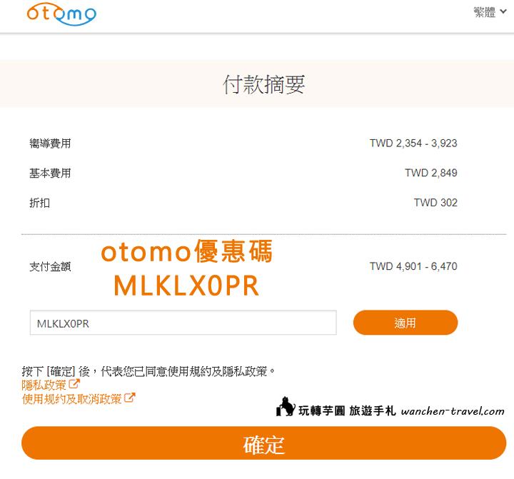 otomo-discount-code-sample