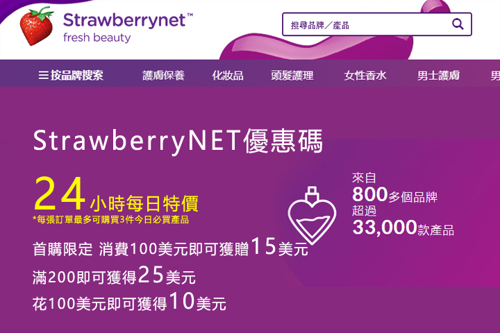 strawberrynet-website