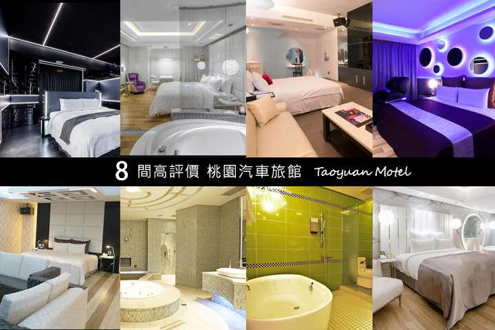 taoyuan-motel
