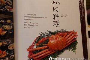 日本以蟹茂菜單