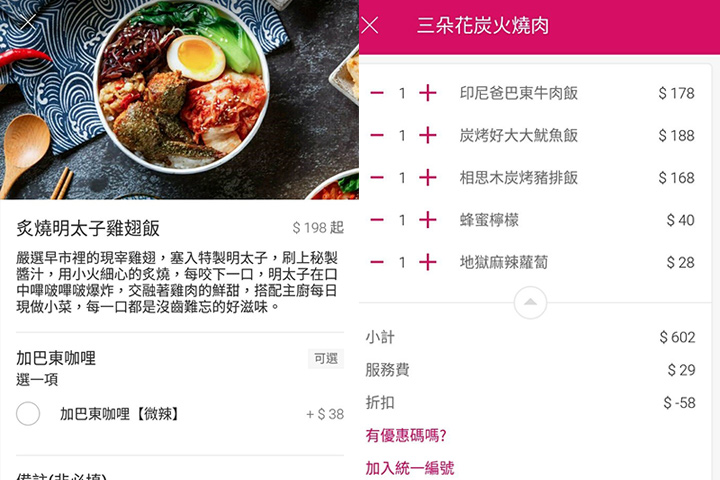foodpanda-app-05