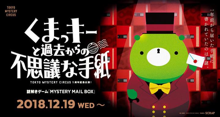 mystery-mail-box-01