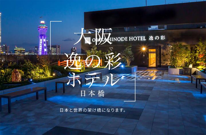 osaka-hinode-hotel-11
