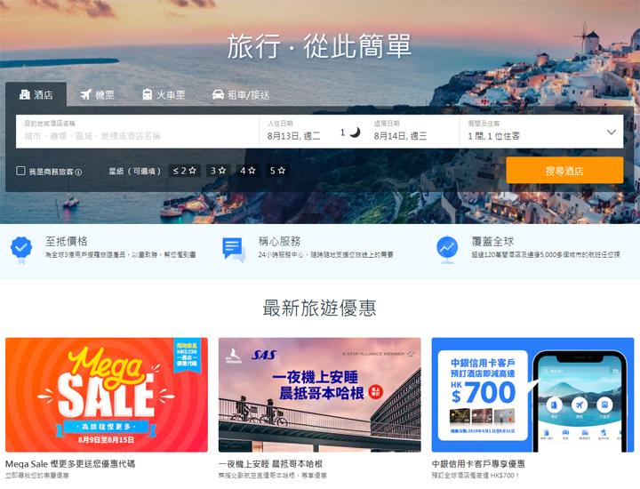 trip-hk-web