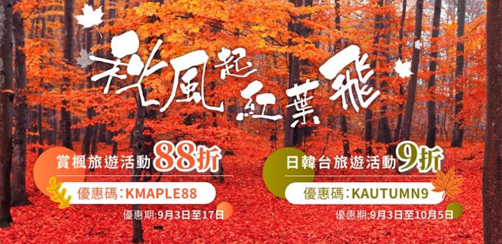 maple2019-hk.jpg