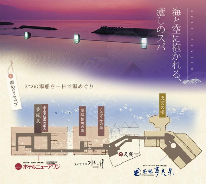 new-awaji-hotel-3onsen