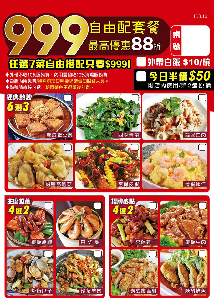 enjoy99sanxia-menu-02