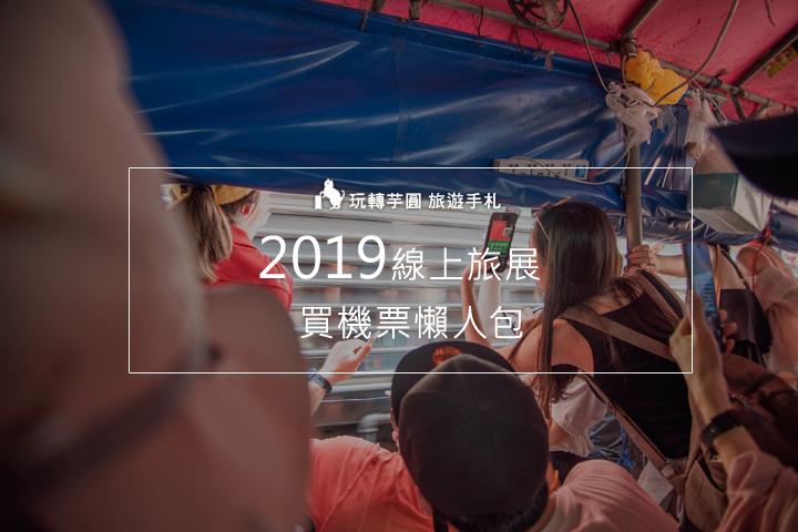 itf-2019-airtickets-news