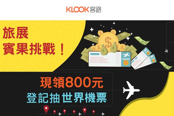 klook-itf-2019-bingo