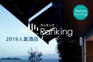 relux日本訂房排行榜