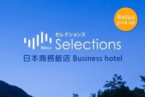 relux日本商務飯店