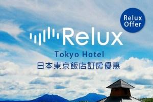 relux 東京