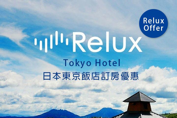 relux-tokyo