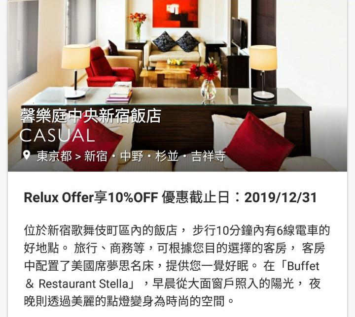 relux-tokyo_191027_0003