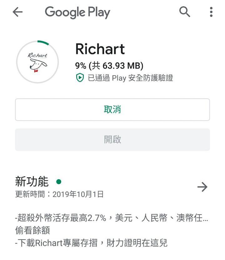 richart-app-00
