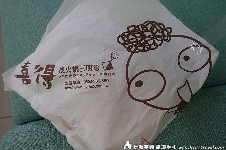 sanxia-hito-sandwich-logo