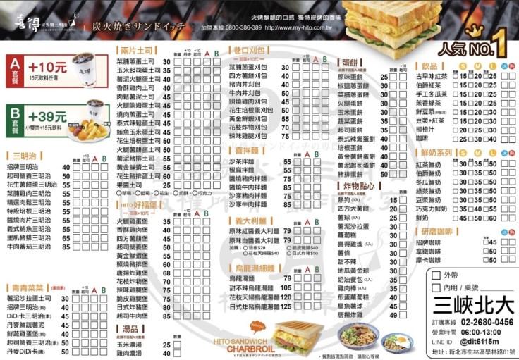 sanxia-hito-sandwich-menu