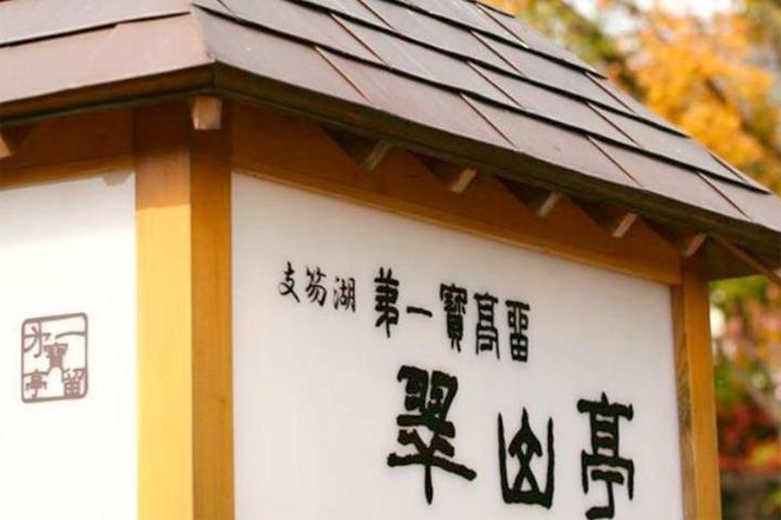 shikotsuko-daiichi-hotel