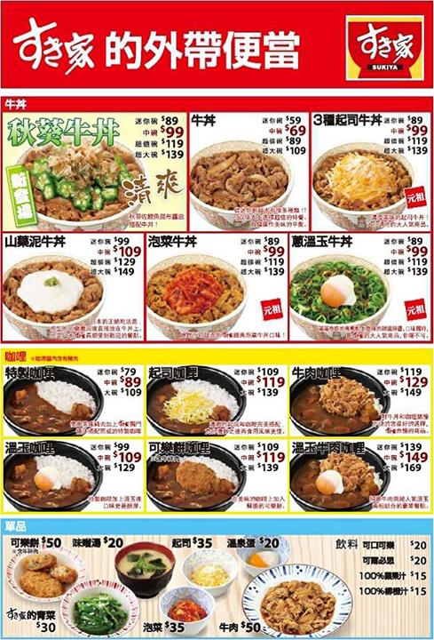 sukiya-take-out-menu