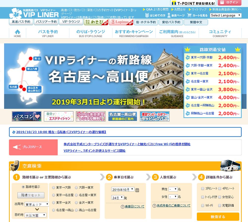 vipliner-biz-website