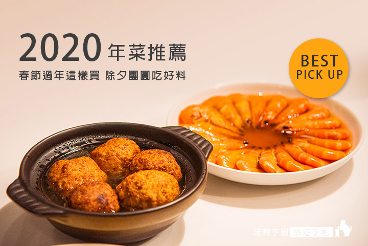 2020-new-years-food-best