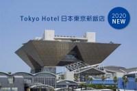 2020日本東京新飯店
