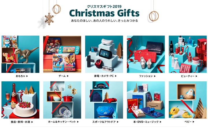 amazon-christmas-gifts-02