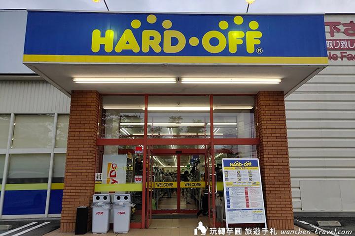 日本二手商店 Hard Off