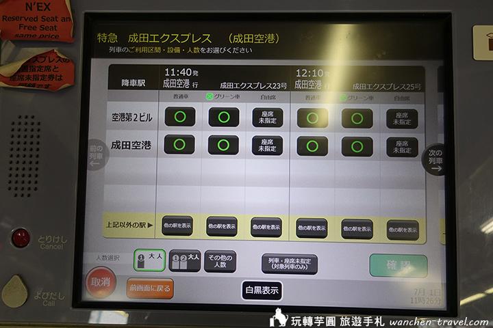 nex-shinjuku-seat-pay-02