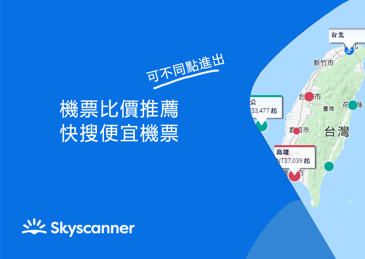 skyscanner-top-new