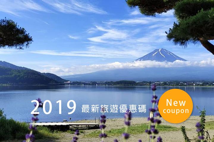 travel-discount-coupon-2019